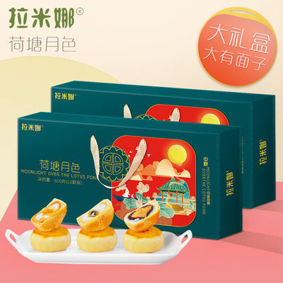 【中秋月饼礼盒】荷塘月色苏式流心酥芋泥酥批发蛋黄点心月饼礼盒