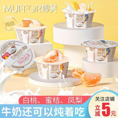 妙芙炖奶酸奶布丁果肉果冻乳酸菌多口味含乳甜品儿童休闲零食批发