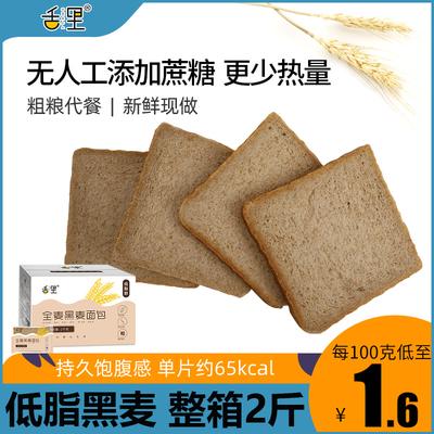 78544/舌里0脂肪全麦黑麦面包整箱早餐健身粗粮代餐饱腹0蔗糖办公室零食