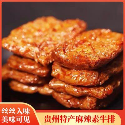 贵州特产麻辣豆腐干麻小张手撕素牛排105g500g贵阳小吃网红小吃