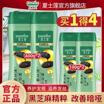 66443/夏士莲洗发水去屑固发生姜洗发水增发密发防掉发亮发正品旗舰店