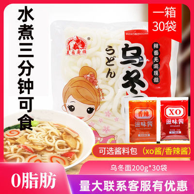 【亏本冲量】0脂肪乌冬面日式拉面方便速食面非油炸送酱 意面批发