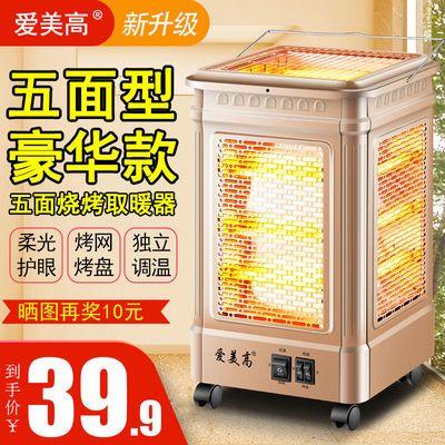 73007/取暖器五面型家用烧烤小太阳烤火炉节能省电烤火器电暖炉浴用取暖