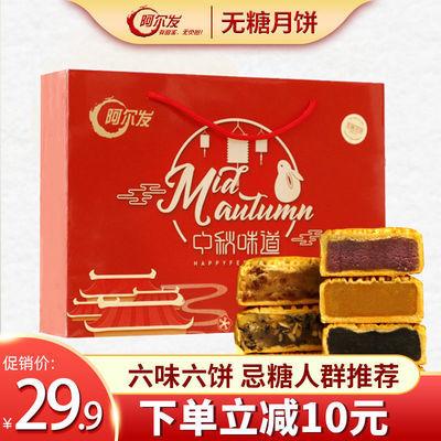 限时冲量阿尔发无糖月饼木糖醇糖尿病人食品中秋礼盒6饼6味