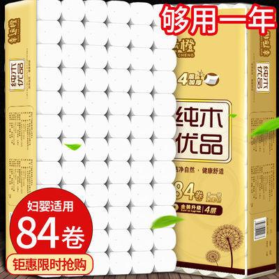 【84卷超值加量装】原木卷纸卫生纸批发纸巾母婴家用卷纸厕纸筒纸