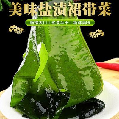 75819/盐渍裙带菜新鲜薄脆海带批发干货特级火锅食材凉拌凉菜食材