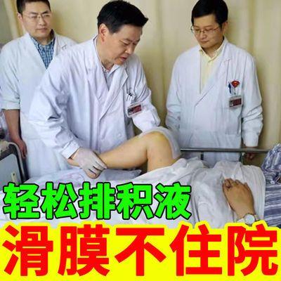 滑膜炎专用药【排积液不住院】半月板损伤膝盖疼痛风湿关节老寒腿