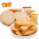米多奇雪饼香米饼组合休闲童年零食品批发早餐饼干散装整箱大礼包