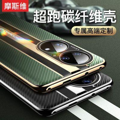 62247/摩斯维 华为p50pro手机壳p50手机套新款超薄镜头全包防摔高档男女