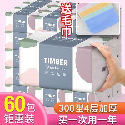【送毛巾】60包原木抽纸批发整箱卫生纸巾抽纸家用餐巾纸10包