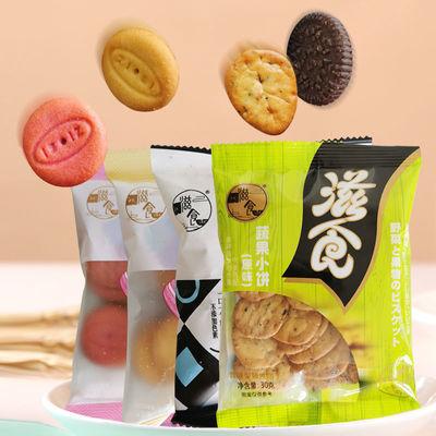 滋食日式网红休闲零食小圆饼干4种口味饼干大礼包整盒