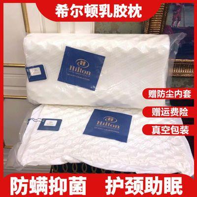 73734/希尔顿正品太空记忆枕头芯一对酒店家用保健枕护颈椎注明枕头枕芯