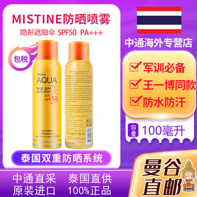 62460/泰国Mistine小黄喷防晒喷雾 防紫外线清爽隔离男女通用