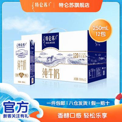 【6月产】特仑苏纯牛奶苗条装250ml×12盒