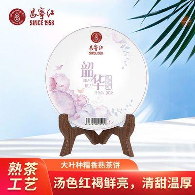 【韶华】昌宁红普洱茶熟茶饼茶叶醇厚清甜云南临沧大叶种茶200克