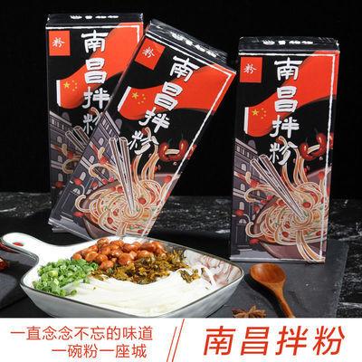 董饱饱南昌拌粉3盒装方便速食早餐宵夜非 拌面粉江西特产米粉米线