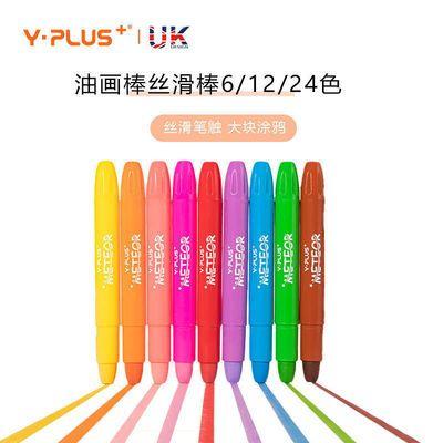 英国YPLUS 6色12色24色油画棒丝滑棒旋转蜡笔儿童宝宝幼儿园无毒