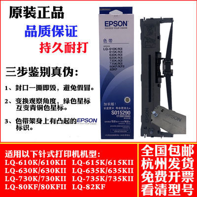 73111/爱普生LQ630K原装色带框架芯610K635k730k735K80kf针式打印机墨盒
