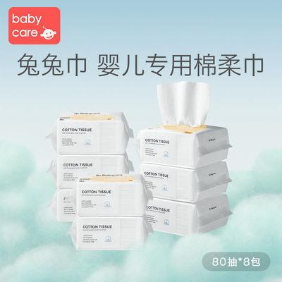 BABYCARE婴儿兔兔棉柔巾宝宝干湿两用纯棉加厚新生儿棉巾80抽*8包