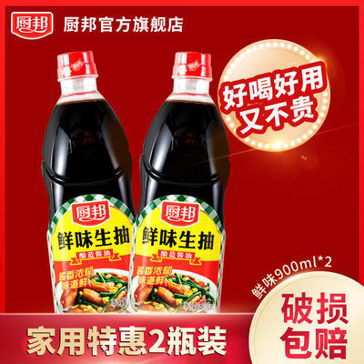 厨邦酱油 鲜味生抽900ml*2 酿造酱油生抽 家用炒菜点蘸提鲜实惠装