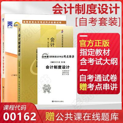 74992/自学考试教材 自考真题试卷辅导书 00162本科 0162会计制度设计
