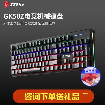 微星GK50Z PIXEL机械键盘104键RGB光效有线游戏电竞办公吃鸡键盘