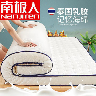 南极人乳胶垫床垫家用睡垫子学生宿舍用单人床垫1.5床垫子软 超厚