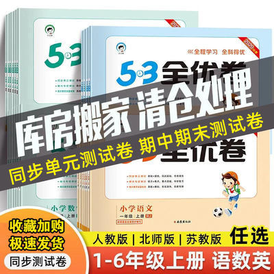 91066/53小学全优卷人教版一二四六五三年级上册测试卷全套数学英语文
