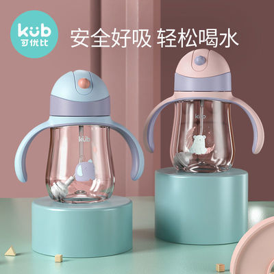65051/KUB可优比婴儿学饮杯幼儿园宝宝耐摔带手柄重力球儿童吸管水杯