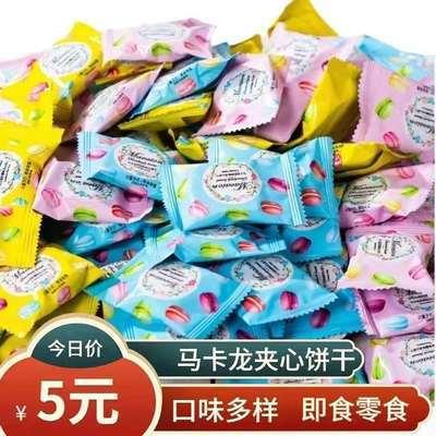 马卡龙夹心饼干散装网红爆款办公室儿童怀旧零食单独包装整箱包邮