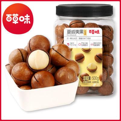 76467/【百草味-夏威夷果净重500g】奶油味混合坚果休闲食品零食整罐装