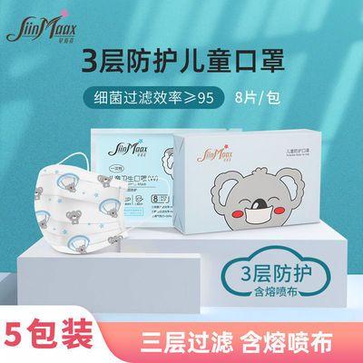星佰蓓儿童口罩小宝宝婴幼儿通用一次性三层透气婴童防护小孩口罩