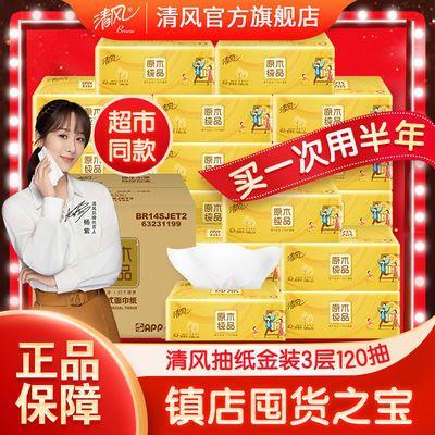 清风原木纯品金装3层110抽30包整箱家庭用实惠餐巾纸厂家直销