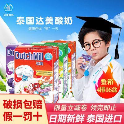 泰国进口达美酸奶水果风味维生素饮料 儿童早餐成长酸牛奶4排