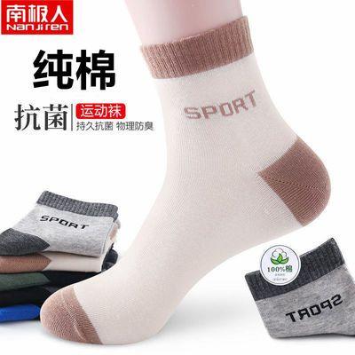 61902/南极人纯棉袜子男款中筒防臭运动袜四季款透气吸汗男士中袜潮流袜
