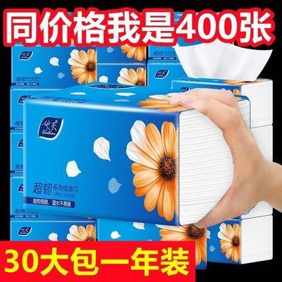 【买15送15】400张大包抽纸批发纸巾家用整箱面巾纸特价餐巾纸