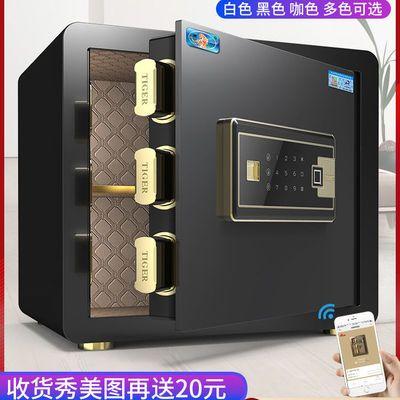 92604/虎牌25/35CM家用小型保险柜指纹保险箱迷你入墙入柜防盗保管箱
