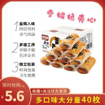 75058/食利派流心肉松蛋黄卷酥皮雪媚娘紫薯味正宗老字号小包装整箱批发