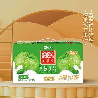 【5月产】蒙牛酸酸乳营养乳味饮品原味250ml*24包新老包装随机发