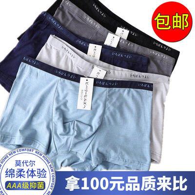 62502/男士莫代尔弹力平角透气四角纯色内裤潮流吸汗性感宽松底裤头青年