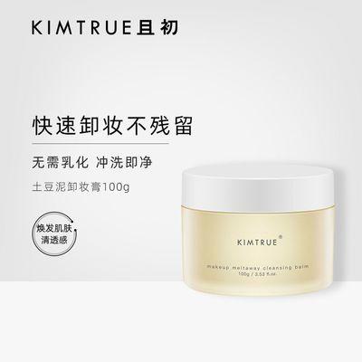 KIMTRUE/KT且初土豆泥卸妆膏100g深层脸部温和卸妆男女