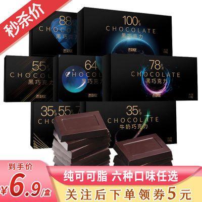 100%纯可可脂黑巧克力礼盒装送女朋友礼物苦无蔗糖休闲零食大礼包