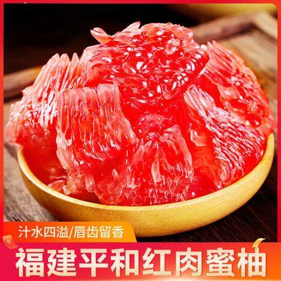 【正宗】红心蜜柚10斤大果当季新鲜水果平和琯溪红肉柚子2斤现摘