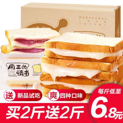 【净重4斤】超好吃软吐司面包四种口味乳酸菌糕点厂家直销批发1斤