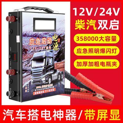 73152/汽车应急启动电源12V24V大容量充电宝柴油货车搭电强启动器大功率