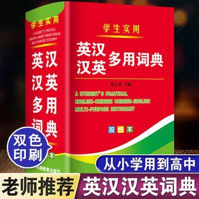 77550/英汉汉英词典英汉双解字典小学初中高中英汉词典学生英语词典大全