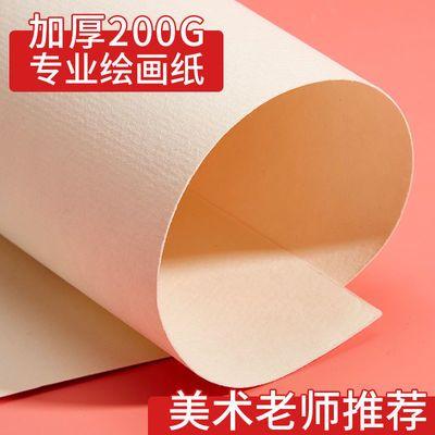 66170/Touchmark加厚4K素描纸8K水彩纸4开水粉纸专业美术绘画纸速写练习