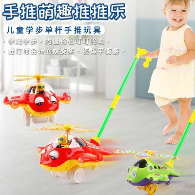 74942/儿童学步车手推车推推乐玩具一岁宝宝玩具飞机1-3岁小推车批发
