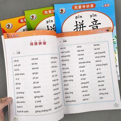 幼小衔接拼音练习册幼儿园大班升一年级拼音拼读训练声母韵母练习