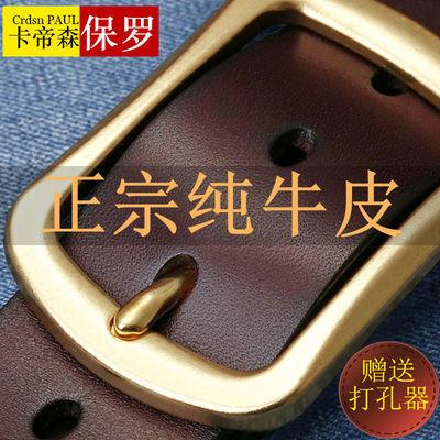 72926/【送打孔器】男士皮带真牛皮铜扣皮带男牛仔简约百搭复古裤腰带